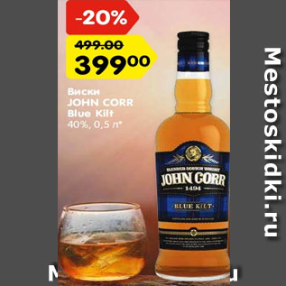 Акция - Виски John corr blue Kilt