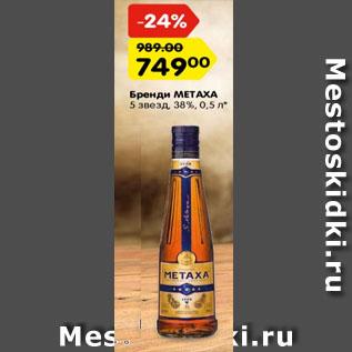 Акция - бРЕНДИ Metaxa