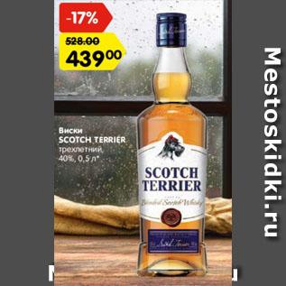 Акция - виски Scotch Terrier