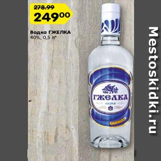 Акция - Водка Гжелка