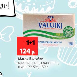 Акция - Масло Валуйки