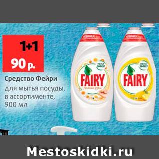 Акция - Средство Фейри для мытья поосуды