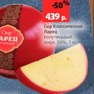 Акция - Сыр Классический Ларец 50%