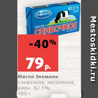 Акция - Масло сливочное Экомилк