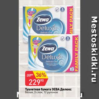 Акция - Туалетная бумага ЗЕВА Делюкс  белая, 3 слоя