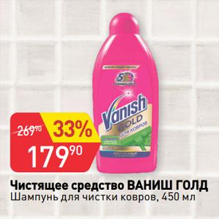 Акция - Чистящее средство ВАНИШ ГОЛД  Шампунь для чистки ковров
