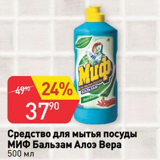 Акция - Средство для мытья посуды  МИФ Бальзам Алоэ Вера