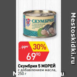 Акция - Скумбрия 5 МОРЕЙ  с добавлением масла