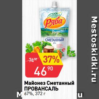 Акция - Майонез Сметанный  ПРОВАНСАЛЬ  67%