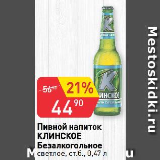 Акция - Пивной напиток  КЛИНСКОЕ  Безалкогольное  светлое