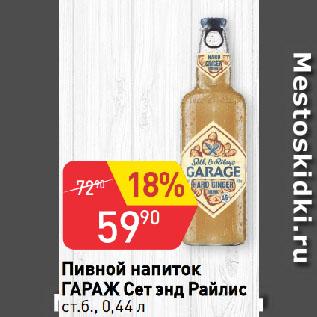 Акция - Пивной напиток  ГАРАЖ Сет энд Райлис