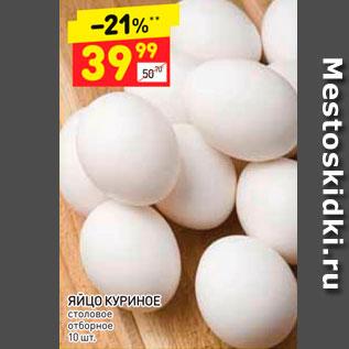 Акция - Яйцо куриное столовое отборное