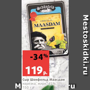 Акция - Сыр Шонфельд Маасдам