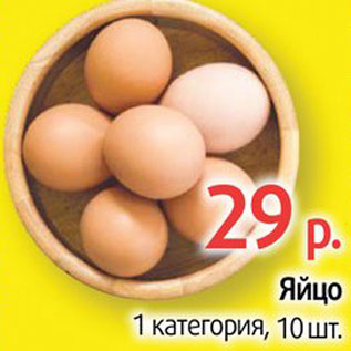 Акция - Яйцо