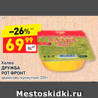 Акция - Халва ДРУЖБА РОТ ФРОНТ арахисово-кунжутная