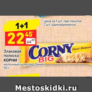 Акция - Злаковая полоска КОРНИ молочный шоколад-банан