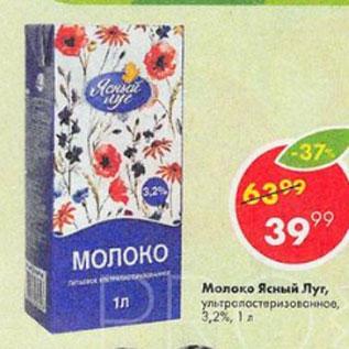 Акция - молоко Ясный Луг 3,2%