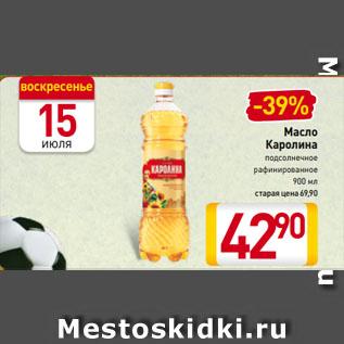 Акция - Масло  Каролина  подсолнечное  рафинированное