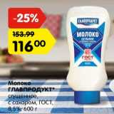 Скидка: Молоко сгущенное Главпродукт