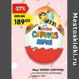 Скидка: Яйцо Kinder Сюрприз