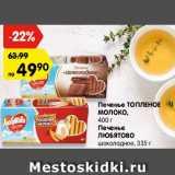 Скидка: Печенье Любятово, печенье Топленое молоко