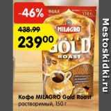 Скидка: Кофе  Milagro gold roast