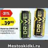 Магазин:Карусель,Скидка:Напиток drive me