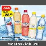 Магазин:Карусель,Скидка:Напиток Aqua minerale