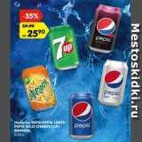 Магазин:Карусель,Скидка:Напиток Pepsi/Pepsi light/Pepsi wild cherry/7up Mirinda