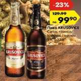 Скидка: Пиво Krusovice темное, светлое