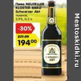 Скидка: Пиво Neuzeller kloster-brau schwarzer abt