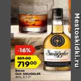 Карусель Акции - виски Old Smuggler