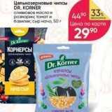 Магазин:Перекрёсток,Скидка:Цельнозерновые чипсы DR. KORNER