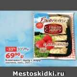 Магазин:Виктория,Скидка:Блинчики С пылу с жару малина