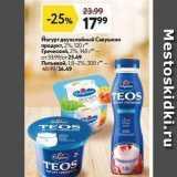 Магазин:Окей,Скидка:Йогурт двужслойный Савушкин продукт