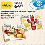 Магазин:Окей,Скидка:Чебупели сочные с мясом Горячая штучка