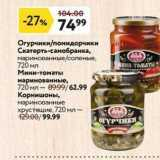 Магазин:Окей,Скидка:Огурчики/помидорчики Скатерть-самобранка