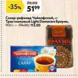 Магазин:Окей,Скидка:Сахар-рафинад Чайкофский