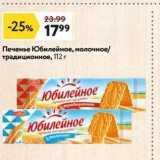 Магазин:Окей,Скидка:Печенье Юбилейное