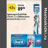 Магазин:Окей,Скидка:Зубная паста Оral-B Kid