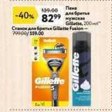 Магазин:Окей,Скидка:Пена для бритья Gillette