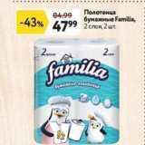 Магазин:Окей,Скидка:Полотенца бумажные Familia