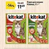 Магазин:Окей,Скидка:Корм для кошек Kitekat