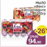 МЫЛО «Факс»