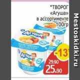 Магазин:Spar,Скидка:ТВОРОГ «Агуша»