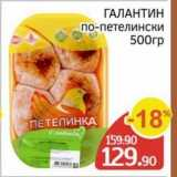 Магазин:Spar,Скидка:ГАЛАНТИН По-петелински и