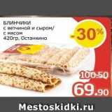 Магазин:Spar,Скидка:БЛИнчики с ветчиной и сыром с мясом