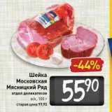 Магазин:Билла,Скидка:Шейка Московская Мясницкий Ряд