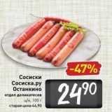 Магазин:Билла,Скидка:Сосиски Сосиска.ру