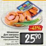 Магазин:Билла,Скидка:Шпикачки Для завтрака Мясницкий Ряд
